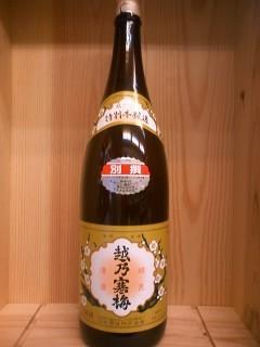 越乃寒梅 別選 特別本醸造 3