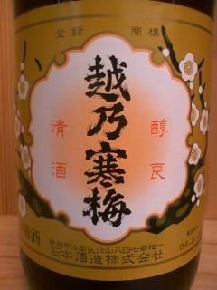 越乃寒梅 別選 特別本醸造  4