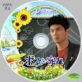 Protect the Boss (2)
