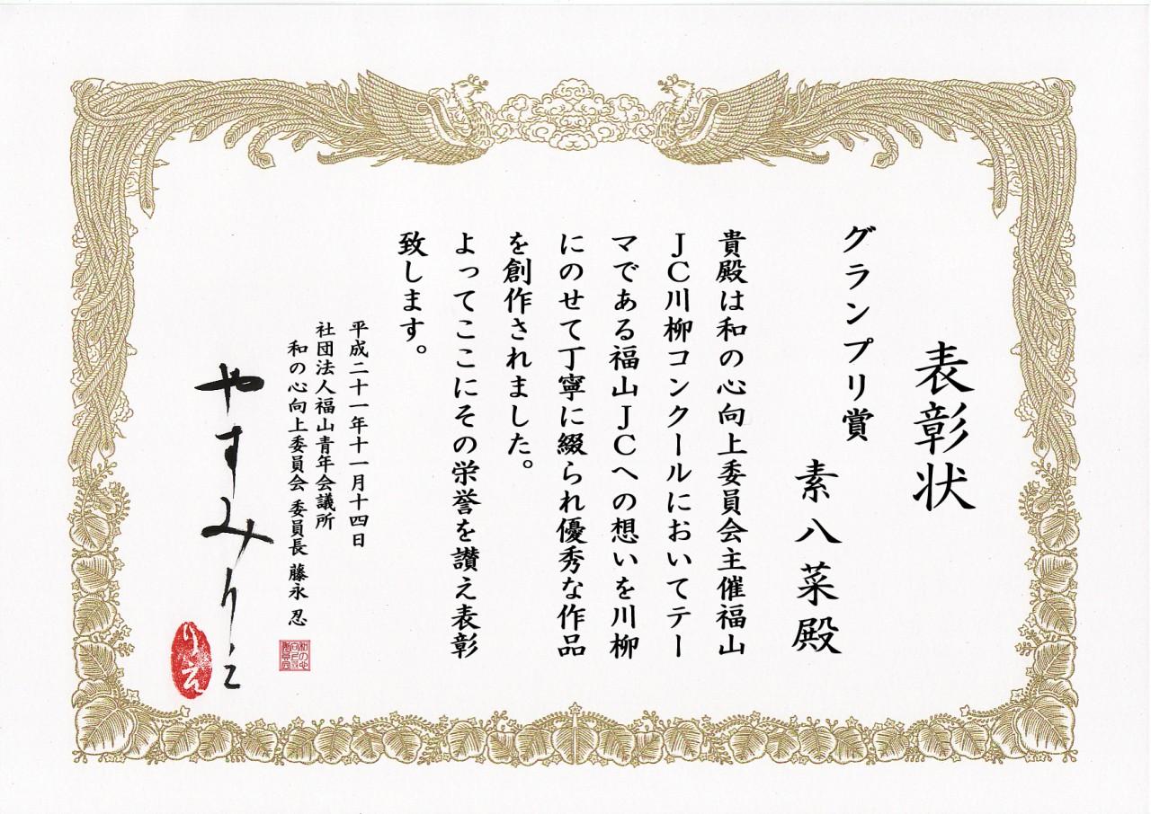 特別企画ふくやまJC川柳コンクール】表彰状です ... : 漢字 1年 : 漢字