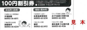 美化協力金チケット(裏 2010年)