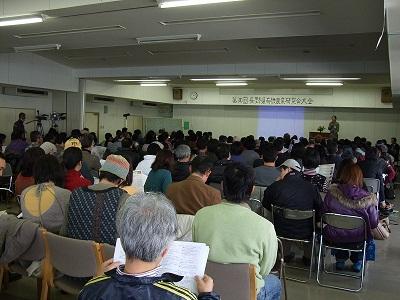 s-20100208 015有機農研大会