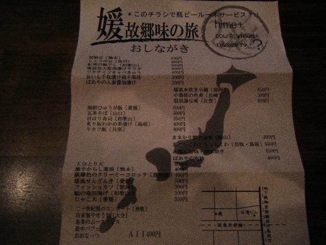 2009_1113媛で呑む0014