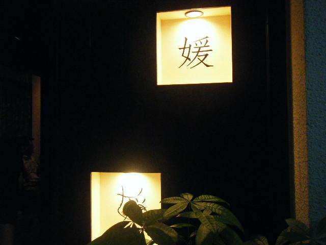 2009_1113媛で呑む0041
