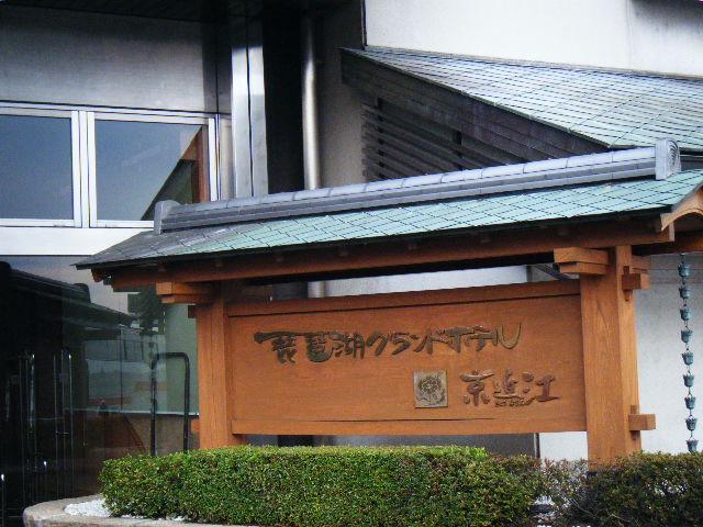 2009_1116琵琶湖から哲学の道0008
