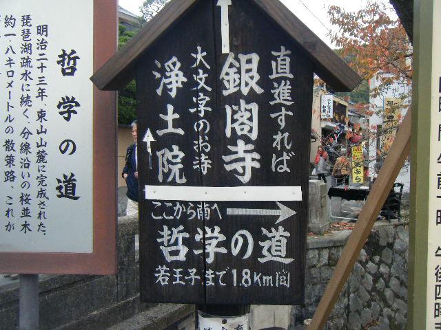 2009_1116琵琶湖から哲学の道0104