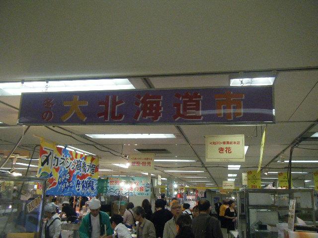 2009_1123北海道物産展 大丸0008