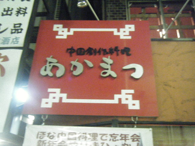2009_1125鮨 こにしさん0066