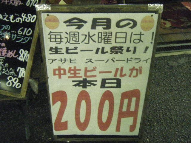 2009_1125鮨 こにしさん0063
