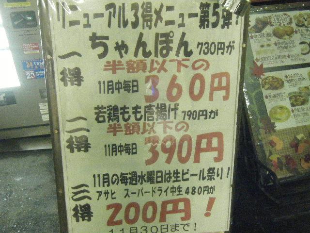 2009_1125鮨 こにしさん0067