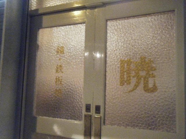 2009_1128中華0018