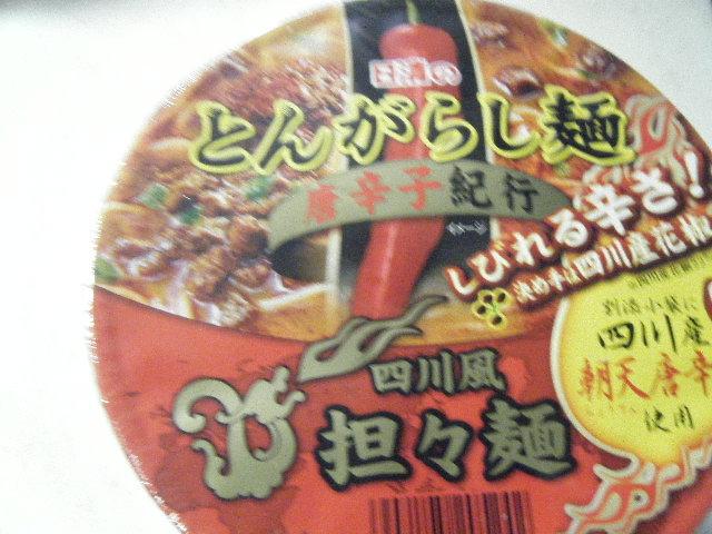 2009_1128中華0044