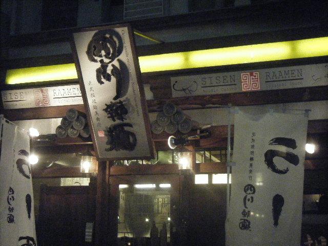 2009_1202アカン 呑みすぎやー0010
