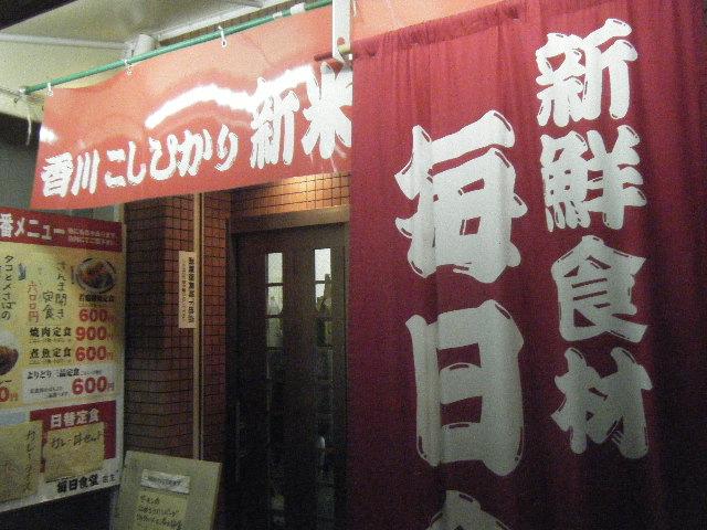 2009_1202アカン 呑みすぎやー0039