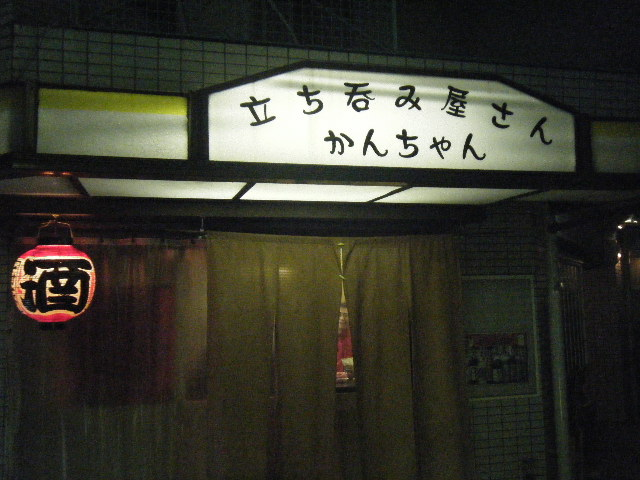 2009_1202アカン 呑みすぎやー0041