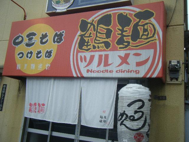 2009_1205鶴麺でツルツルー0013