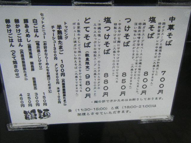 2009_1205鶴麺でツルツルー0011