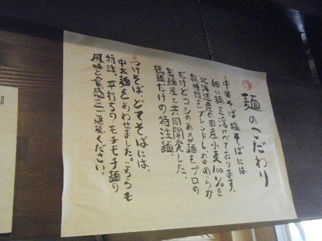 2009_1205鶴麺でツルツルー0022