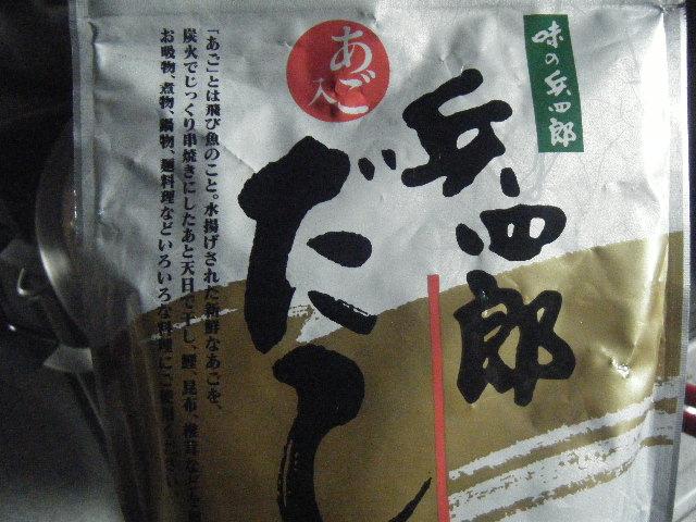 2009_1206かんちゃん忘年会0004