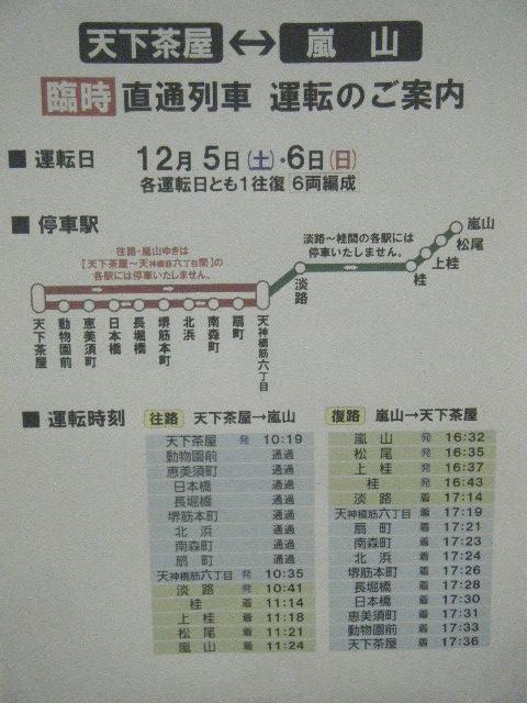 2009_1206かんちゃん忘年会0009