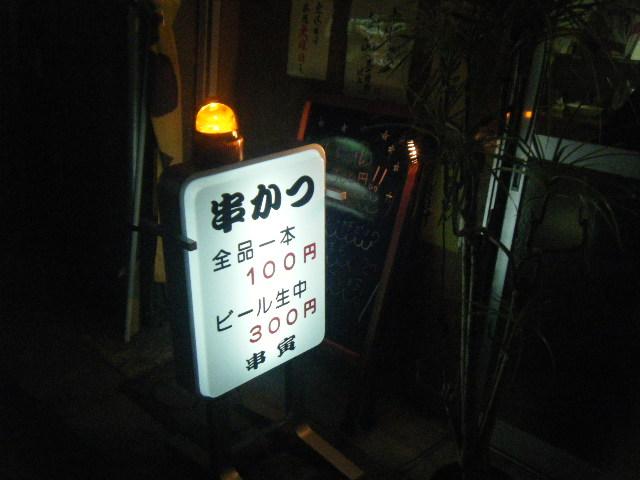 2009_1206かんちゃん忘年会0021