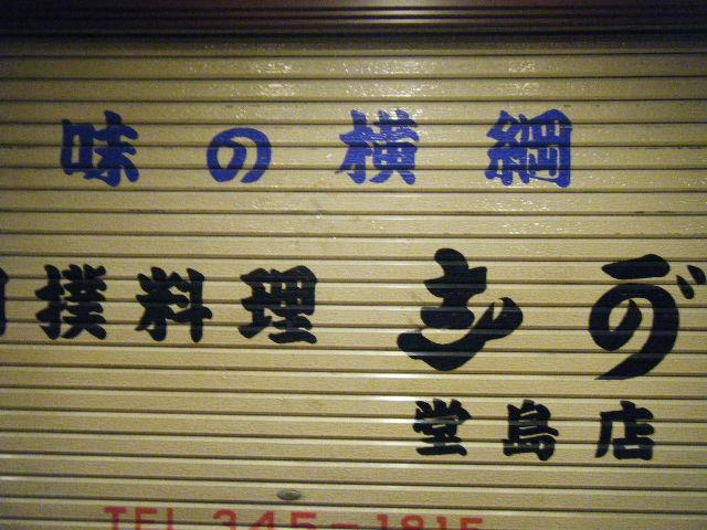 2009_1213ぶどう亭でハンバーグ0017