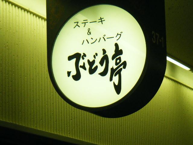 2009_1213ぶどう亭でハンバーグ0020