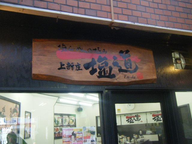 BLOG2009_1218塩道さん0006