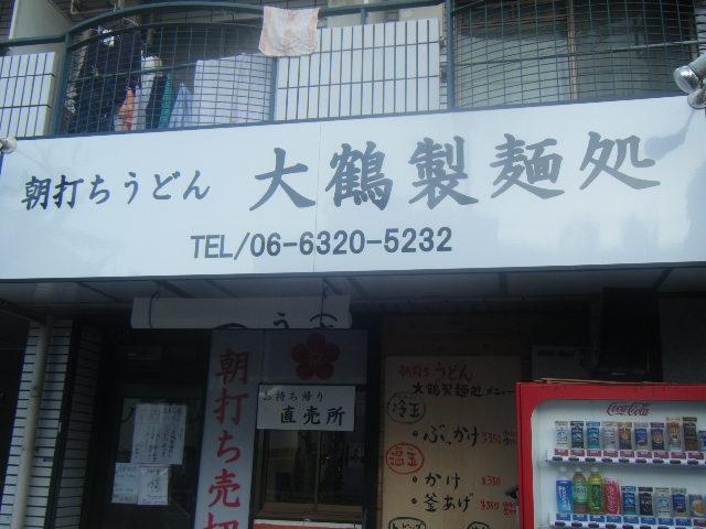 BLOG2009_1219麺屋彩々さん0003