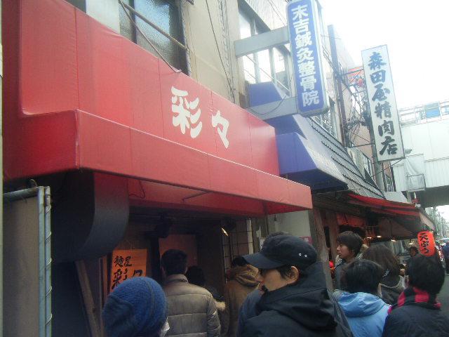BLOG2009_1219麺屋彩々さん0007