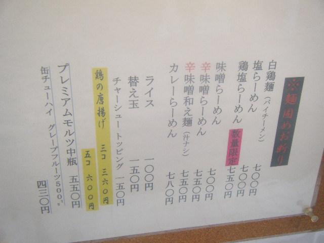 BLOG2009_1219麺屋彩々さん0010