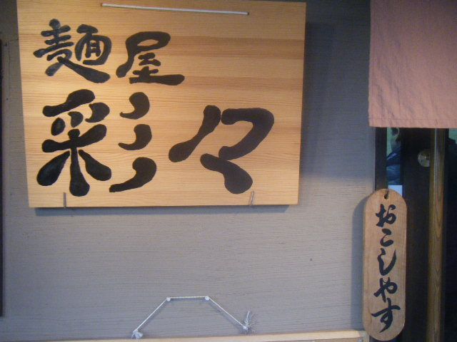 BLOG2009_1219麺屋彩々さん0008