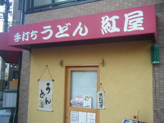2009_1223ホテル阪神から0002
