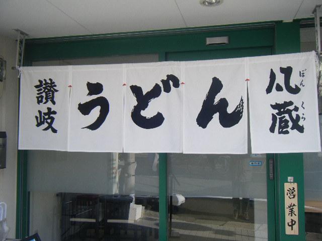 2009_1223ホテル阪神から0006