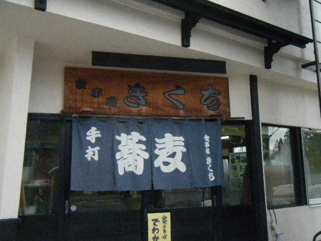 2009_1228骨休め、蔵王でリフレ0232