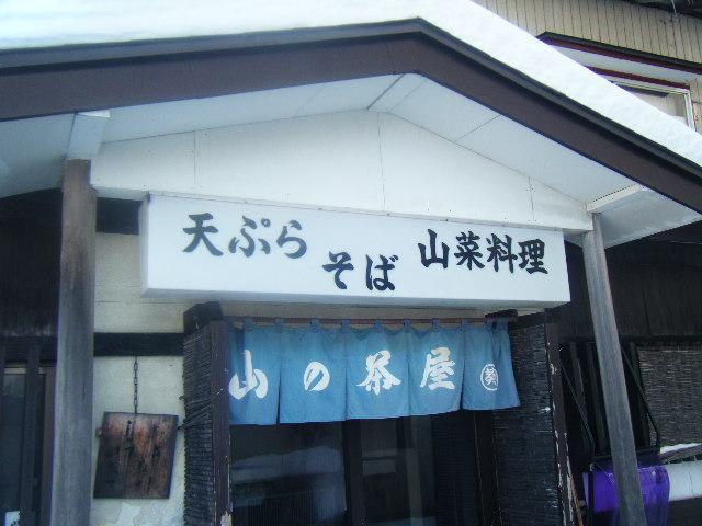2009_1228骨休め、蔵王でリフレ0012