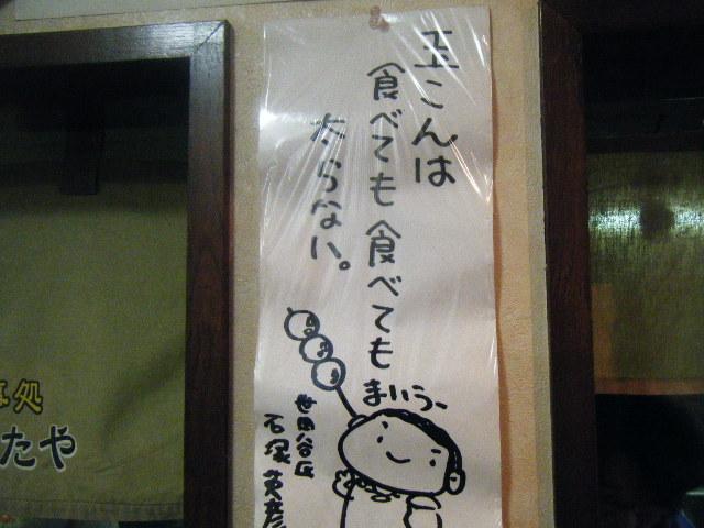 2009_1228骨休め、蔵王でリフレ0118