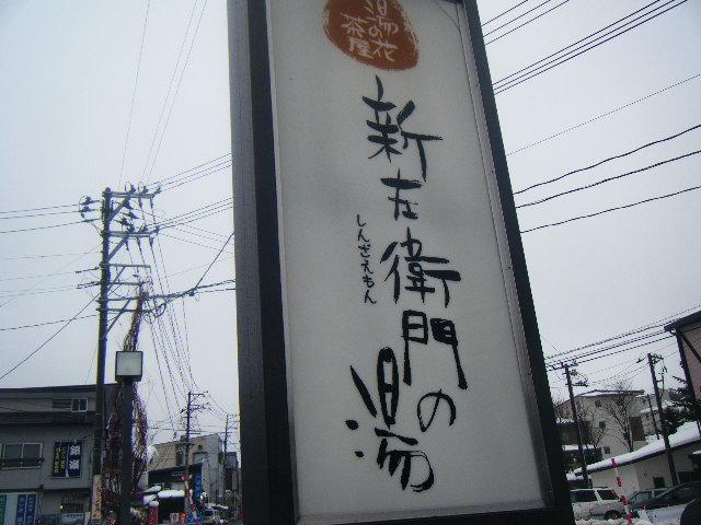 2009_1228骨休め、蔵王でリフレ0119