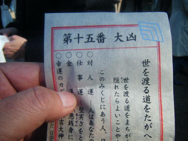 2010_0103住吉大社にて0001