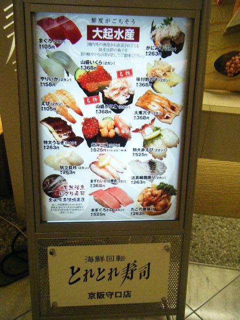 2010_0105初寿司やん0009