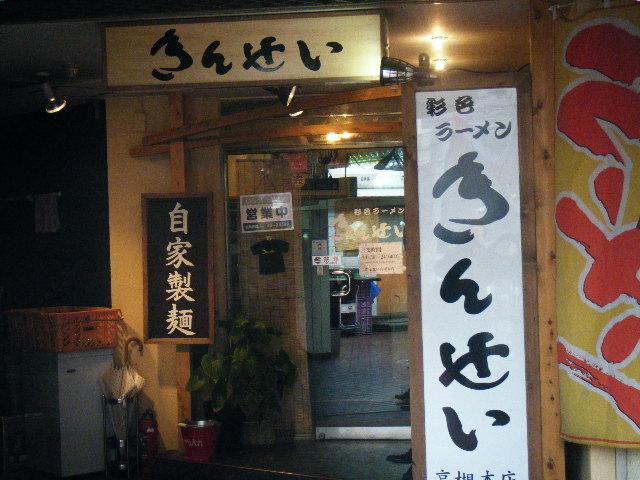 2010_0105初寿司やん0028