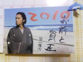 100110_1825~001 mashaから年賀状2010