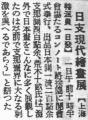 S4,11,2東朝日②