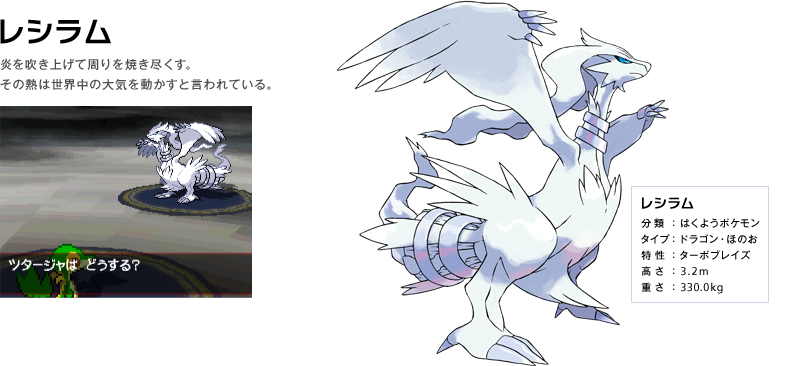 pokemon_legend_reshiram.png