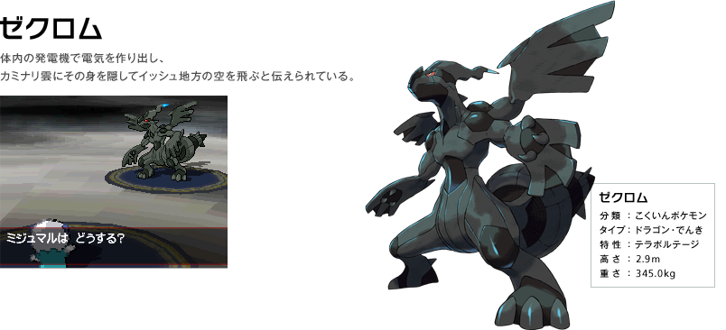 pokemon_legend_zekrom.png