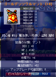 ゴールデンソウルマント+4