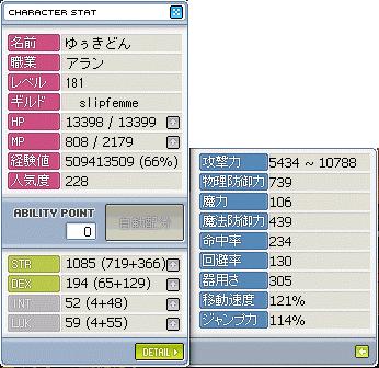181アランステ1