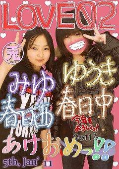 美憂and悠希(2)