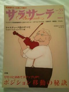violin-sarasa-te.jpg