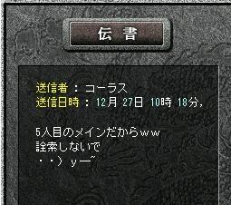 天上碑-2010年01月03日-003